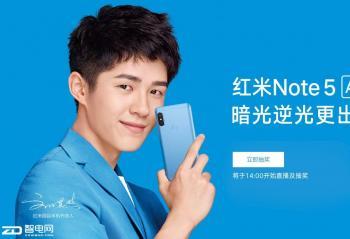 小米又发新品   红米Note5今天发布