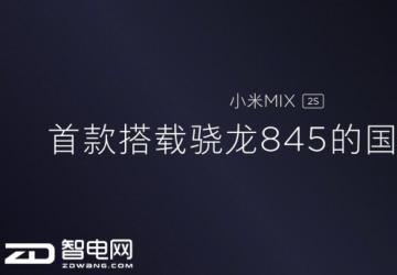 侃哥:骁龙845成本激增 雷军频繁预热小米MIX2S