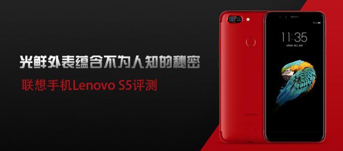 光鲜外表蕴含不为人知的秘密 联想手机Lenovo S5评测