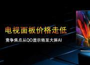 电视面板价格走低 竞争焦点从QO显示转至大屏AI