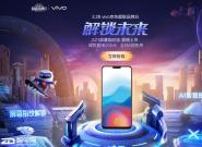 3.28解锁未来 vivoX21屏幕指纹版震撼上市