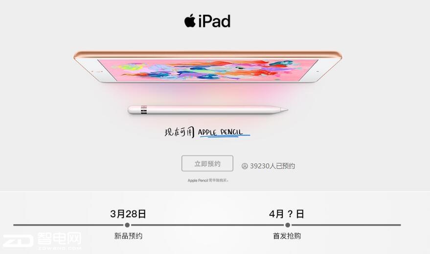 Apple iPad 平板电脑 2018年新款9.7英寸 新品火热预约中