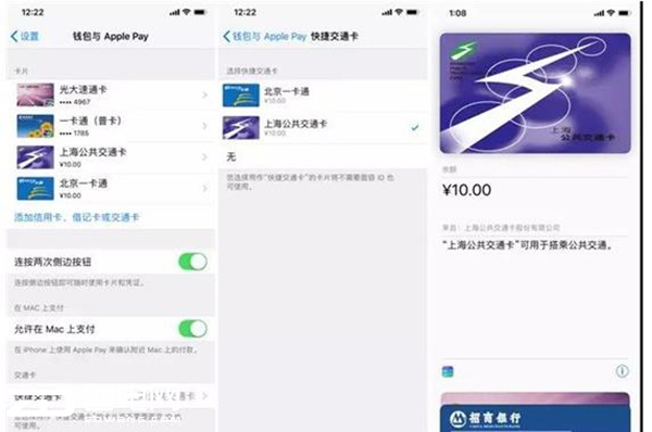 科技来电:果粉福音 iPhone开通交通卡功能
