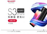 夏普 SHARPAQUOS S3 mini 今日10点现货抢购