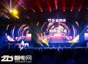 致敬游戏奋斗者!多益网络品牌战略发布会在广州召开