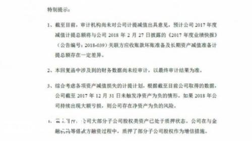 乐视网向深交所曝家底:手机停产AR研发中止