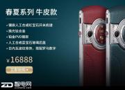老男人专爱的手机 8848  M4春夏系列牛皮系款