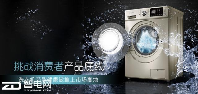 挑战消费者产品底线 洗衣机节能健康被推上市场高地