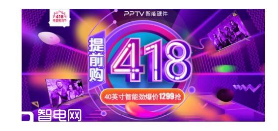最后两天!PPTV智能电视418购物节定金翻倍抵现