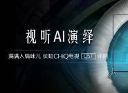 十足的人情味儿 长虹CHiQ电视Q5T评测