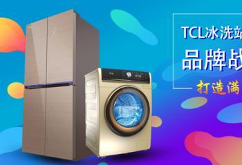 TCL冰洗站在全新起点 品牌战略升级打造满分健康家