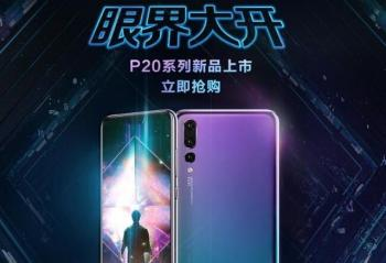 华为 HUAWEI P20 Pro 5488元抢购来临