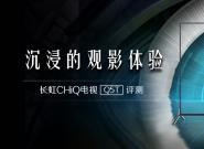 沉浸的观影体验 长虹CHiQ电视Q5T评测