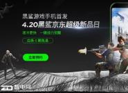 吃鸡利器骁龙845芯片 黑鲨游戏手机4月20开售