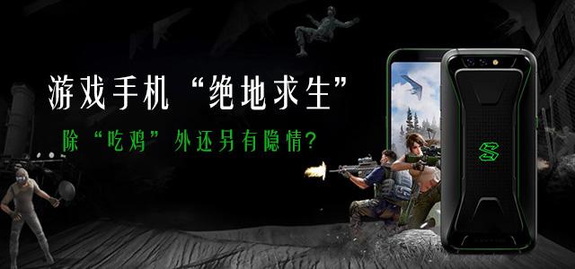 """游戏手机""""绝地求生"""" 除""""吃鸡""""外还另有隐情?"""