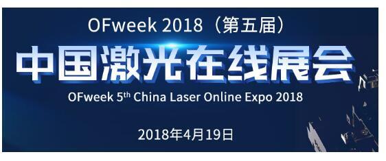 OFweek2018(第五届)中国激光在线展会即将到来