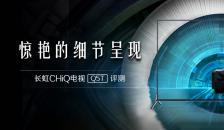 惊艳的细节呈现 长虹CHiQ电视Q5T评测