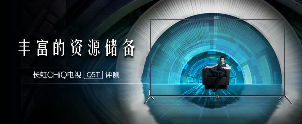 丰富的资源储备 长虹CHiQ电视Q5T评测