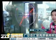 """央视财经报道广交会:海尔吞光空调""""造空气"""""""