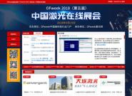 """OFweek2018(第五届)中国激光在线展会""于4月19日成功举办!"