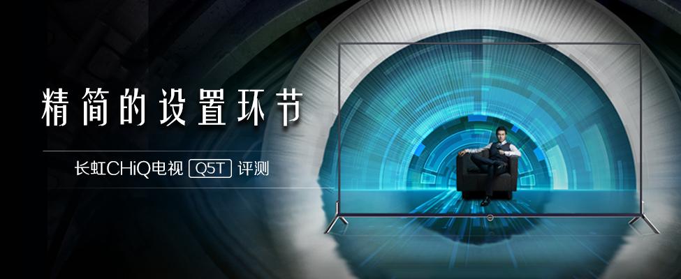 精简的设置环节 长虹CHiQ电视Q5T评测
