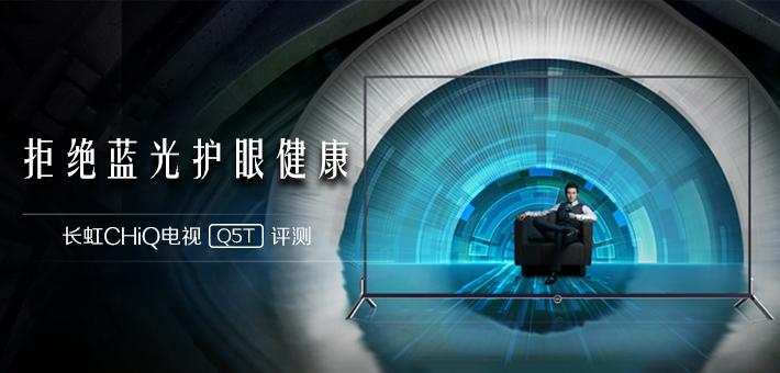 拒绝蓝光护眼健康 长虹CHiQ电视Q5T评测