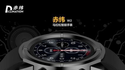 科技改变运动 赤纬W2马拉松智能手表上市