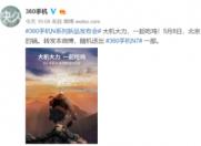 360N7发布会邀请函  竟是神级防具―平底锅!