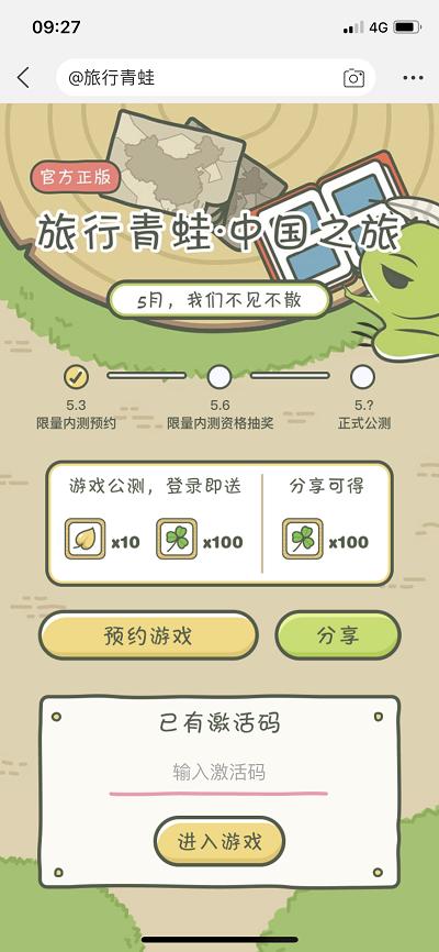 侃哥:中国版《旅行青蛙》开启内测 还有谁在玩吗?