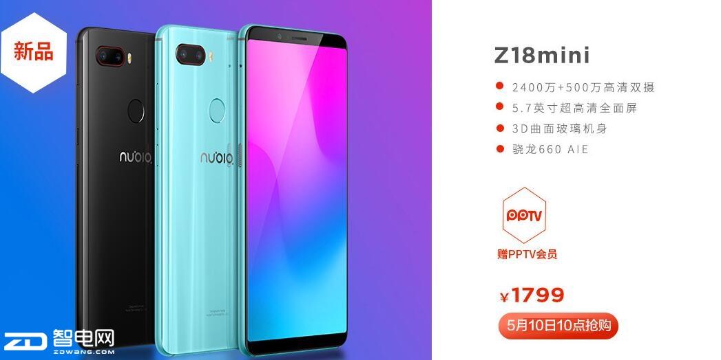 努比亚 nubia Z18mini 全面屏手机 1799元