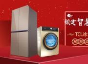 锁定智慧健康升级 TCL冰洗产品品牌双驱动步步为赢