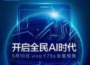 vivo Y75s开启全民AI时代 5月10日全面预售