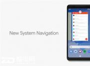 Android P 带来了哪些亮眼之处?