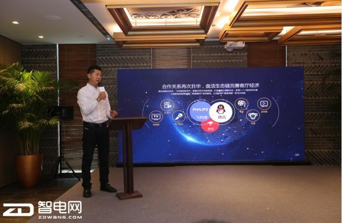 飞利浦腾讯共同发布AI电视,合作升级继续引领行业潮流