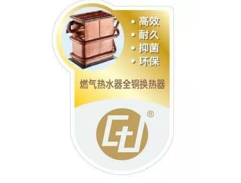 热水器热交换器用什么材质好?铜佳伙伴集体力挺铜材料