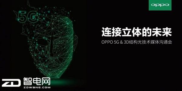 侃哥:oppo搞事情 5G、3D结构光技术黑科技感满满