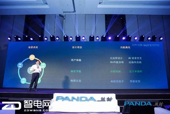 """""""酷""""系列AI音响电视崭露活力 熊猫电视跨界融合强势回归"""
