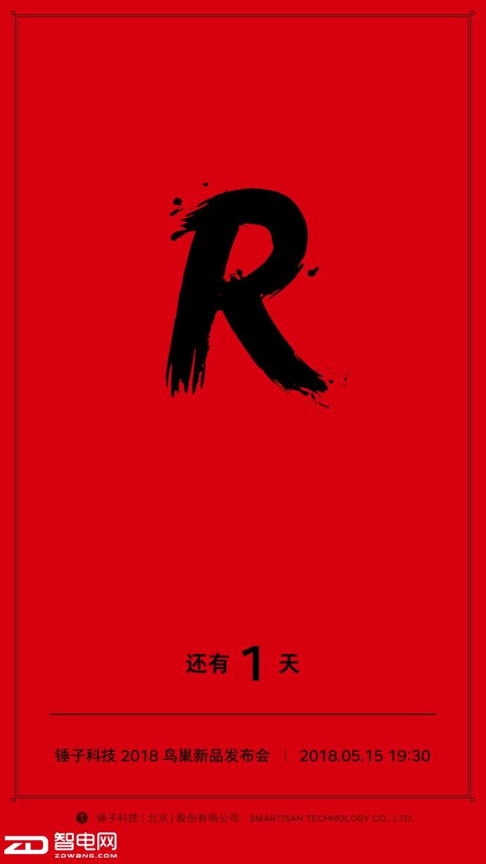 """坚果R1明天发布 为何到现在还没被""""剧透"""""""