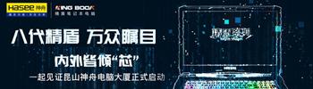 昆山神舟电脑大厦启用揭幕仪式暨精盾高端笔记本新品发布会