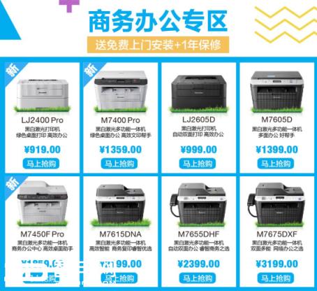 夏季升温进行时,联想初夏打印优惠季开启热辣钜惠模式!