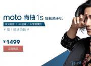 摩托罗拉 Moto 青柚1s 一款短视频手机