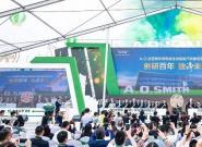创研百年  A.O.史密斯环境电器全球超级产研基地盛大启幕