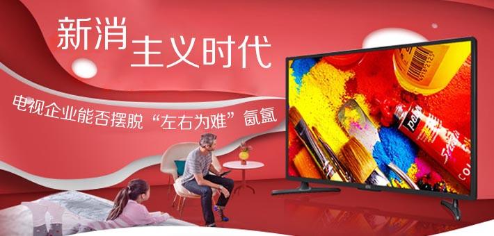 """新消费主义时代 电视企业能否摆脱""""左右为难""""氤氲"""