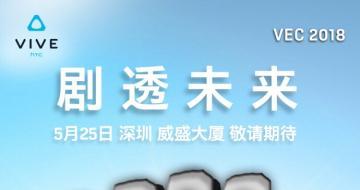 """继小米、魅蓝新机预告后 HTC紧接着表示要""""剧透未来"""""""