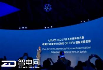 球迷福利!Vivo X21世界杯非凡版发布了