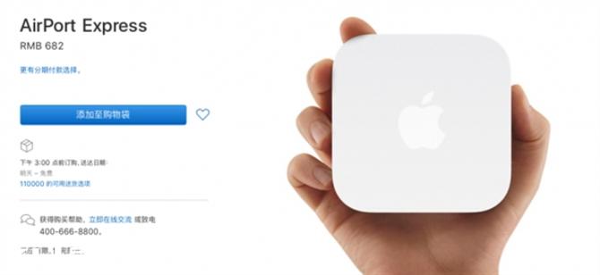 苹果将放弃AirPort无线路由