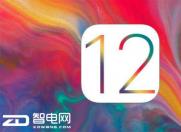 新功能曝光!Ios12系统将解锁NFC功能