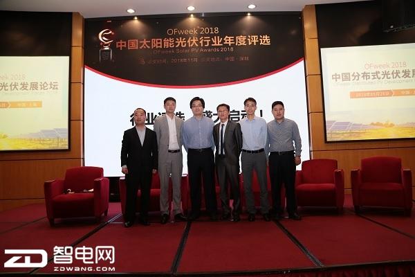 OFweek 2018中国分布式光伏发展论坛成功举办
