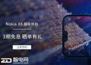 诺基亚 NOKIA X6 6月1日10:00限量抢购