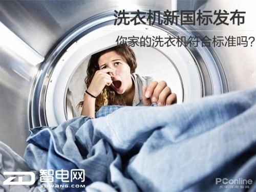 洗衣机新国标,洗衣机符合标准,洗衣机